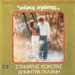 Скачать альбом греческих песен Μέρες αγάπης - 1973 -