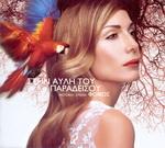 Скачать альбом греческих песен Στην αυλή του παραδείσου - 2004 -