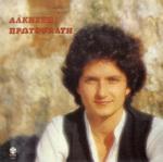 Скачать альбом греческих песен Άλκηστις Πρωτοψάλτη - 1981 -