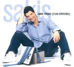 Скачать альбом греческих песен Σ' έχω ερωτευθεί - 2005 -