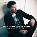 Скачать альбом греческих песен Αλκοολικές οι νύχτες - 2012 -