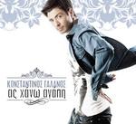 Скачать альбом греческих песен Ας χάνω αγάπη - 2012 -