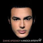 Скачать альбом греческих песен Άνοιξα φτερά - 2009 -