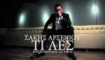 Скачать альбом греческих песен Τι λες; - 2012 -