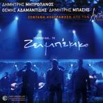 Скачать альбом греческих песен Υπάρχει και το ζεϊμπέκικο - 2005 -