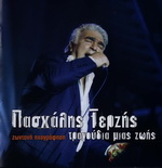 Скачать альбом греческих песен Τραγούδια μιας ζωής Live - 2002 -
