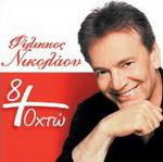 Скачать альбом греческих песен 8+Οχτώ - 2002 -
