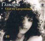 Скачать альбом греческих песен Όλα τα Σμυρναίικα - 2008 -