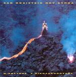 Скачать альбом греческих песен Σαν ηφαίστειο που ξυπνά - 1997 -