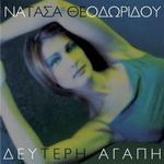 Скачать альбом греческих песен Δεύτερη αγάπη - 1998 -