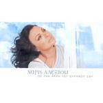 Download free album of greek songs Ως την άκρη του ουρανού σου - 2003 -