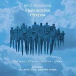 Скачать альбом греческих песен Τα θεμέλια στα βουνά - 2008 -