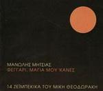 Download free album of greek songs Φεγγάρι μάγια μου 'κανες - 2007 -