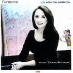 Скачать альбом греческих песен Η χώρα των θαυμάτων - 1992 -
