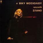Download free album of greek songs Η Βίκυ Μοσχολιού Τραγουδά Σπανό - 1977 -
