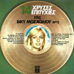 Скачать альбом греческих песен 14 Χρυσές Επιτυχίες 2 - 1978 -