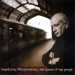 Скачать альбом греческих песен Του έρωτα και της φυγής - 1998 -