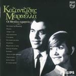 Скачать альбом греческих песен Καζαντζίδης - Μαρινέλλα - 1968 -