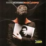 Download free album of greek songs Φίλοι και εχθροί - 2006 -