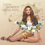 Скачать альбом греческих песен Υπάρχει λόγος - 2006 -