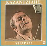Скачать альбом греческих песен Υπάρχω - 1975 -