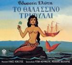 Скачать альбом греческих песен Το θαλασσινό τριφύλλι - 1972 -