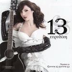 Скачать альбом греческих песен 13 - 2007 -