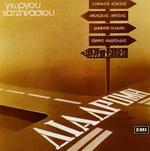 Скачать альбом греческих песен Διαδρομή - 1973 -