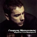 Скачать альбом греческих песен Μπροστά σ ένα μικρόφωνο - 1998 -