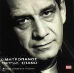 Скачать альбом греческих песен Ο Μητροπάνος τραγουδάει Σπανό - 1993 -
