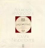 Скачать альбом греческих песен Μικροαστικά - 1973 -