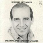 Скачать альбом греческих песен Αγάπη μου αγέννητη - 1986 -