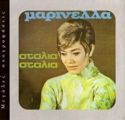 Скачать альбом греческих песен Σταλιά σταλιά - 1969 -