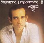 Download free album of greek songs Λαϊκά - 1976 -