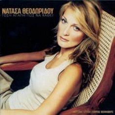 Скачать альбом греческих песен Τόση αγάπη πώς να χαθεί - 2002 -