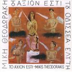 Скачать альбом греческих песен Άξιον Εστί - 1964 -