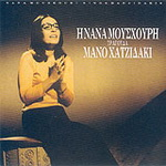 Скачать альбом греческих песен Η Νάνα Μούσχουρη τραγουδά Μάνο Χατζιδάκι - 1961 -