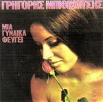 Скачать альбом греческих песен Μια γυναίκα φεύγει - 1969 -