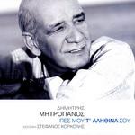 Скачать альбом греческих песен Πες μου τ' αληθινά σου - 2005 -