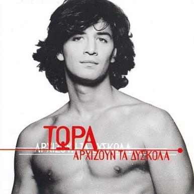Сакис Рувас на обложке его альбома, Sakis Rouvas